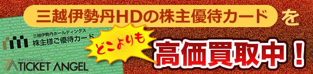 三越伊勢丹HDの株式優待カードをどこよりも高価買取中!